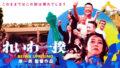 第32回東京国際映画祭にて「れいわ一揆」